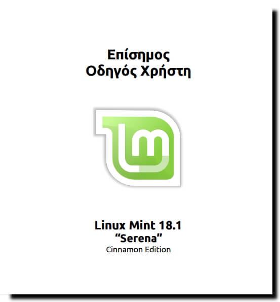 """Δωρεάν Βιβλίο: Επίσημος Οδηγός Χρήστη Linux Mint 18.1 """"Serena"""" Cinnamon Edition"""