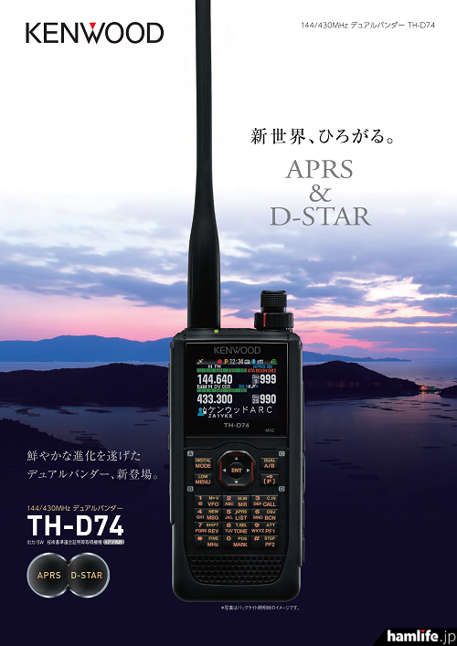 Kenwood TH-D74 Extended TX mod (MARS)