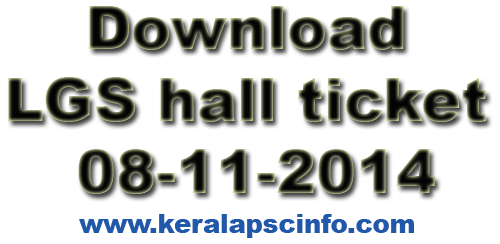 Download LGS Exam hall ticket/ admission Ticket/ admit card of Kerala Public Service Commission on 08-11-2014. Candidates can be downloaded the Hall Ticket through their One Time Registration Profile in the official Web portal  www.keralapsc.gov.in.