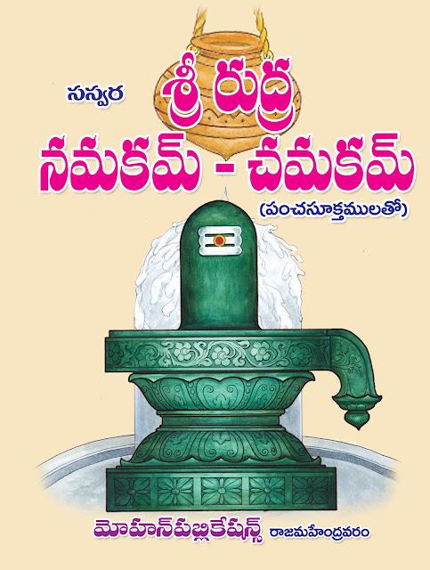 రుద్రనమకం చమకం |  Rudra Namakam Chamakam | GRANTHANIDHI | MOHANPUBLICATIONS | bhaktipustakalu