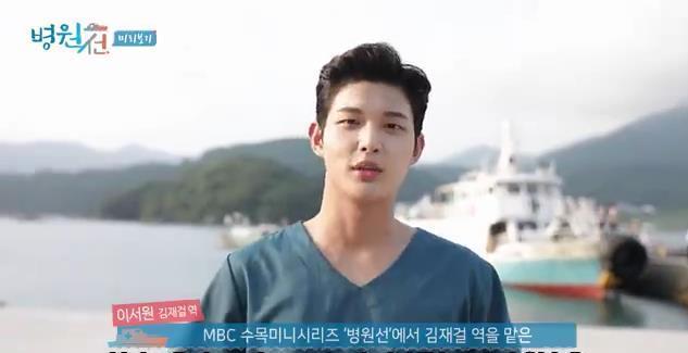 Korean Drama Addicted : Review Hospital Ship, Cara ...