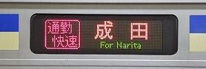 総武横須賀線 通勤快速 成田行き表示 E217系