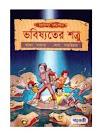 ভবিষ্যতের শত্রু - সোমোর অভিযান Vobishoter Shatru Somor Avijan    Shahrier