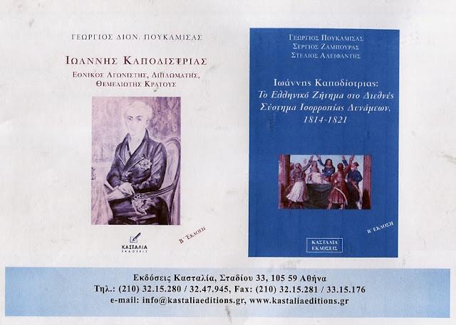 Άγνωστες αλήθειες για τον Ι. Καποδίστρια παρουσιάζονται σήμερα στο Ναύπλιο