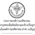 องค์การเภสัชกรรม รับสมัคร ลูกจ้างชั่วคราว รวม 87 อัตรา (ปทุมธานี) (ม.3 - ปวส)