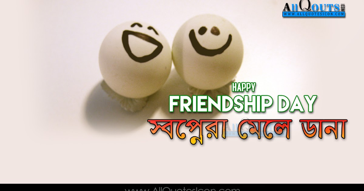 Friendship Quotes In Bangla Font : Best bondhuttor din quotes in bengali images famous happy
