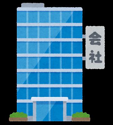 会社のビルのイラスト