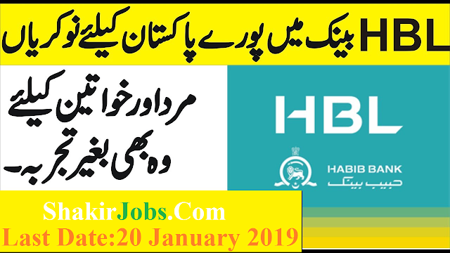 HBL Jobs New 2019 | Habib Bank Limited Jobs For Multiple Cities hbl jobs 2019 apply online hbl cashier jobs 2019 www.hbl.com.pk jobs 2019 www.hblpeople.com jobs 2019 hbl peoples jobs 2019 hbl careers hbl cash officer jobs 2019 bank hbl jobs 2019