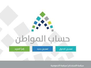 برنامج حساب المواطن بحسب تصريحات وزير المالية السعودي مهم لتلك الأسباب تعرف عليها الآن