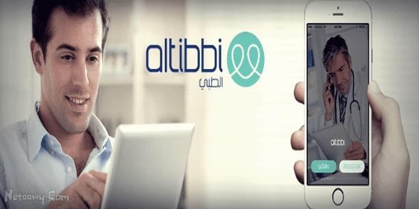 تطبيق-Altibbi