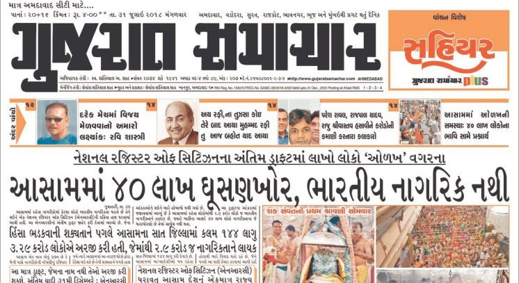 Gujarat Samachar Epaper News 31 July 2018 Gujarat Samachar News