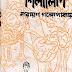 Shilalipi by Narayan Gangopadhyay