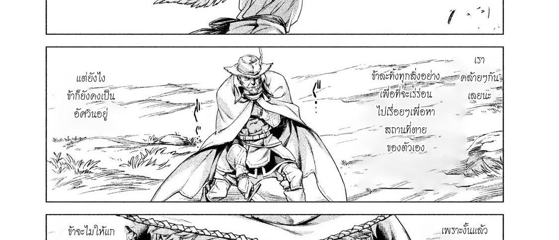 อ่านการ์ตูน Henkyou no Roukishi - Bard Loen ตอนที่ 4 หน้าที่ 83