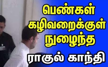 Rahul Gandhi enters in to ladies toilet!