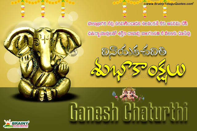 lord ganesh hd wallpapers, vinayakachavithi greetings in telugu, telugu vinayakachavithi messages