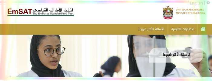 امتحان الامسات emsat  القياسى لطلاب الصف الرابع والسادس والثامن والعاشر للعام الدراسى 2019-2020
