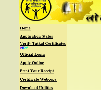RTPS Online Apply for Income Certificate Bihar (Aay Praman