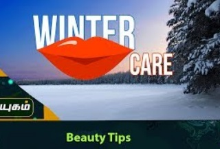 Winter Lip care tips | Morning Cafe 17-10-2017 Puthuyugam Tv