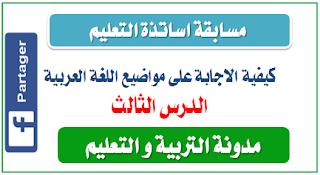 طريقة الاجابة على مواضيع اللغة العربية الدرس الثالث : اسئلة البناء النقدي