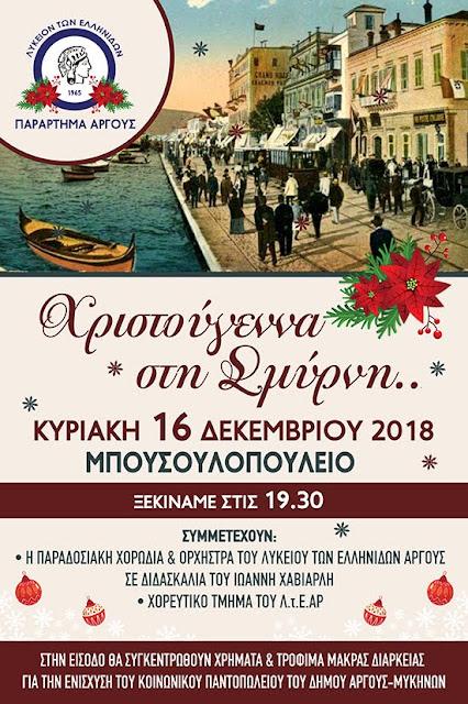Χριστούγεννα στη Σμύρνη από το Λύκειον των Ελληνίδων Άργους