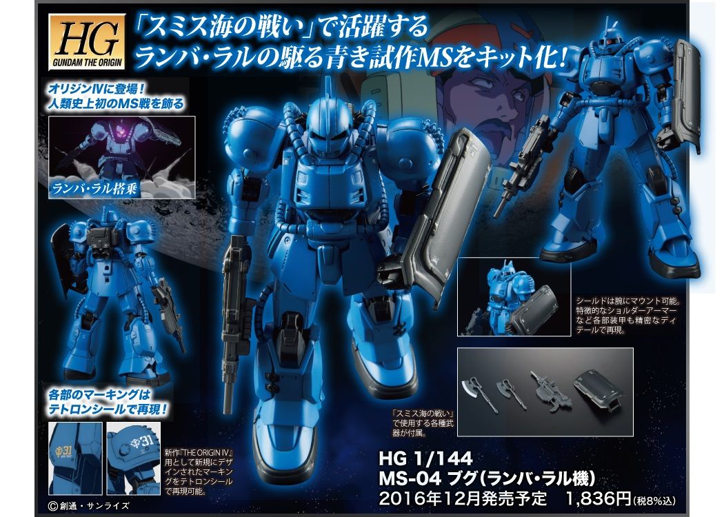 Image result for MS-04 Bugu box gundam