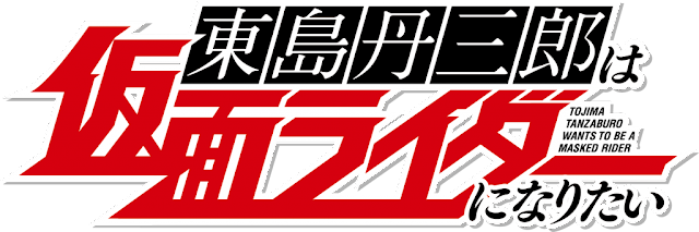 Tojima Tanzaburo wants to be a Kamen Rider mangá logo