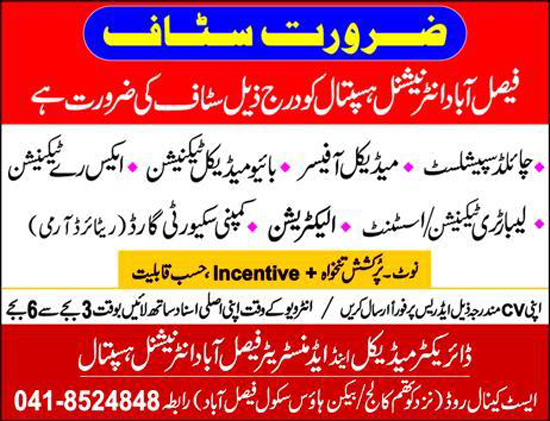 Jobs In Faisalabad International Hospital Nov 2017