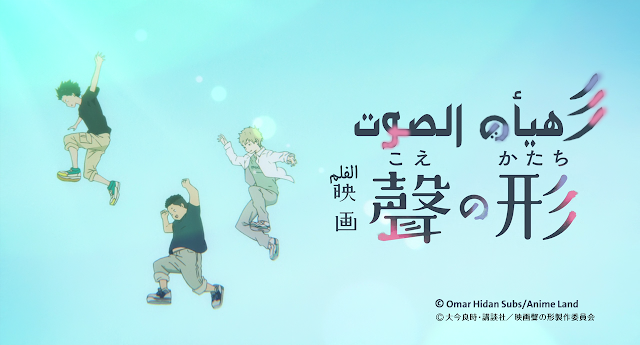 ~Koe Katachi Movie ~BluRay هيأة