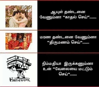 Tamil Love SMS Messages