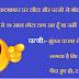 पति बाल कटवाकर घर लौटा Pati Patni Hindi Chutkule