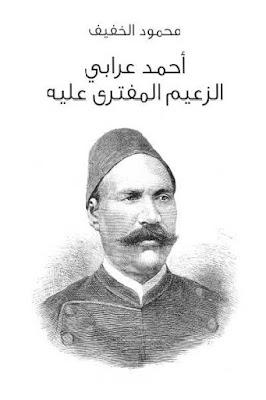 كتاب أحمد عرابي الزعيم المفترى عليه
