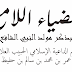 Download Kitab Maulid Adhiya U'lami Karya Habib Umar bin Hafidz