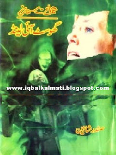 Ghost Eye Land By Safdar Shaheen Imran Series