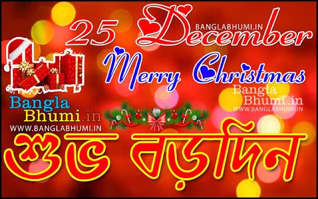 Bengali Subho Borodin Greeting Wallpaper - Christmas Bangla Wish Wallpaper Free Download