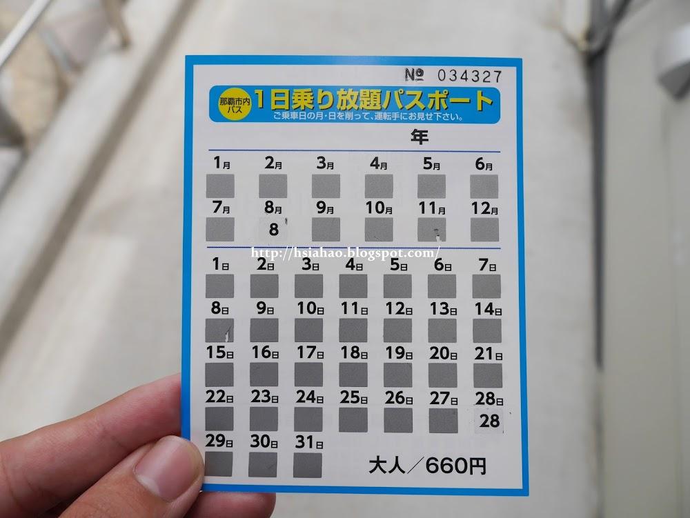 沖繩-交通-公車-巴士-乘車券-一日券-okinawa-public-transport-bus
