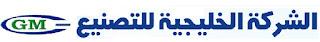 وظائف خالية فى الشركة الخليجية للتصنيع جى ام فى مصر 2017