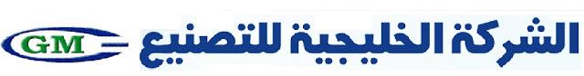 وظائف شاغرة فى الشركة الخليجية للتصنيع جى ام فى مصرعام 2020