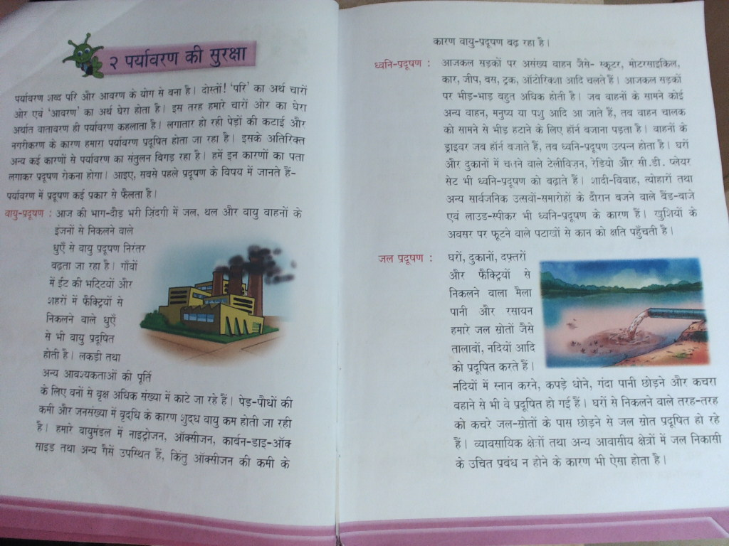 Pis Vadodara Std 7 Hindi Paryavaran Ki Suraksha