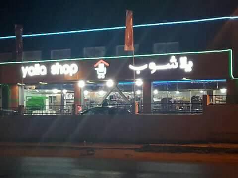 إفتتاح أكبر مركز تجاري يلا شوب بعين مران