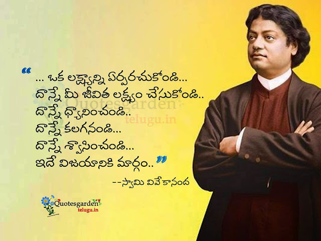 Vivekananda telugu quotes - Vivekananda Best Inpsirational quotes - Vivekananda inspirational quotes in telugu - Vivekananda Best Telugu Inspirational Life Quotes with Vivekanada wall papers in telugu