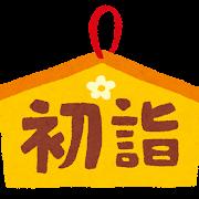 初詣のイラスト「タイトル文字・絵馬」