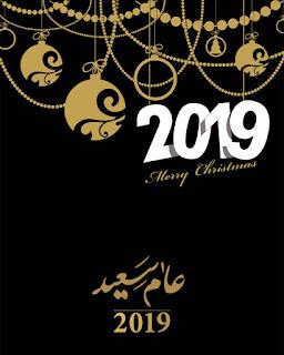 صور راس السنة الجديدة 2019 عام سعيد happy new year