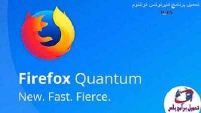 Firefox Quantum 62.0.2