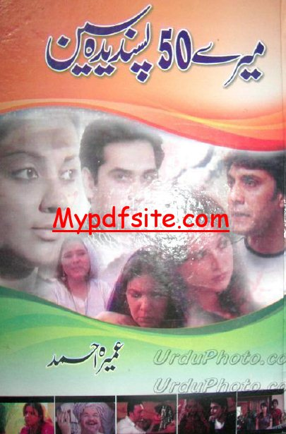 Mery 50 Pasandeeda Seen Novel