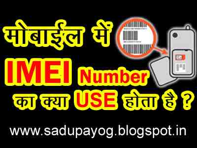 How to get IMEI Number of my phone