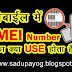 IMEI Number : कितना Importatnt है आपके Mobile का IMEI Number, जाने | How to Check IMEI Number