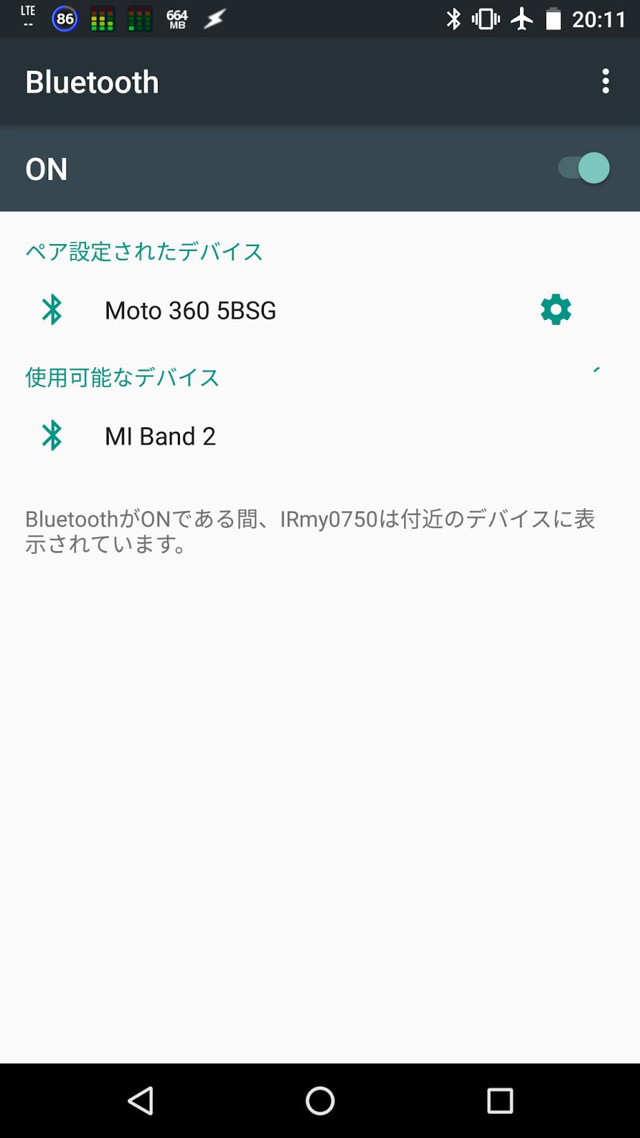 mi band 2 ファームウェア