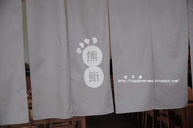 浪子 遊: [抱怨][團購卷][踩雷] 熊鮨創作壽司鋪 - 都說是雷了~ 你還想去嘛?