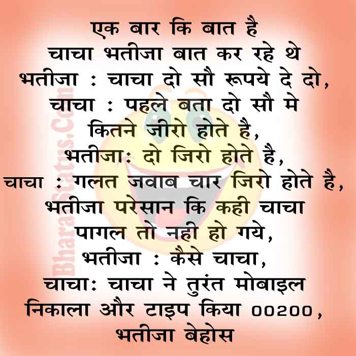 Chacha Bhatija Funny Jokes Chutkule in Hindi