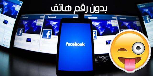 عمل حساب فيس بوك بدون رقم